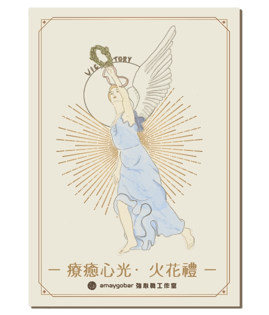 強心真_療癒心光火花禮